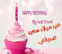 Happy Birthday Best Friend Quotes Wishes Songs Greetings