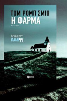 «Η Φάρμα»: Κριτική του βιβλίου του Τομ Ρομπ Σμιθ