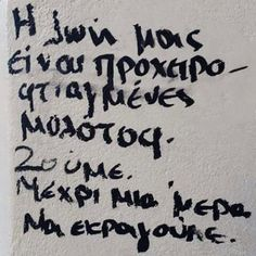 Greek quotes Greek Quotes, My Memory, Of My Life, Philosophy, Thoughts, Writing, Sayings, Words, Wall Street