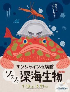 image 19 Japanese Graphic Design, Graphic Design Posters, Graphic Design Illustration, Graphic Design Inspiration, Poster Designs, Japan Illustration, Digital Illustration, Dm Poster, Poster Prints