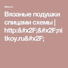Вязаные подушки спицами схемы | http://nitkoy.ru/