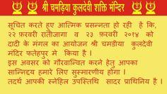 Mangal invitation
