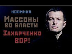 Соловьев про ТОННУ Долларов у полковника Захарченко!
