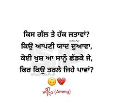 Snap Quotes, Heart Quotes, True Quotes, Story Quotes, Words Quotes, Poetry Quotes, Sayings, Missing You Quotes For Him, Punjabi Love Quotes