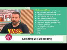 Κανελόνια με κιμά & φέτα Earring Tutorial, Cooking Videos, Greek, Pasta, Drop Earrings, Meals, Youtube, Meal, Drop Earring