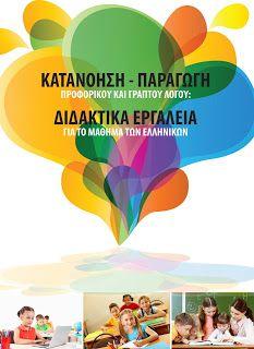 Η έκδοση αυτή αποτελεί προϊόν εργασίας της ομάδας ελληνικών του Υπουργείου Παιδείας της Κύπρου και αποσκοπεί στη διευκόλυνση του διδακ... Kids Education, Special Education, Teaching Methods, Class Management, Reading Comprehension, Language Arts, Therapy, Teacher, Writing