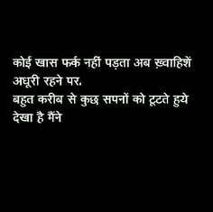Hindi Quotes On Life, Heart Quotes, Words Quotes, Life Quotes, Hindi Qoutes, Marathi Quotes, Lyric Quotes, Sayings, Deep Words