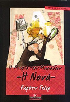 Η ΜΑΦΙΑ ΤΩΝ ΜΑΜΑΔΩΝ Η ΝΟΝΑ Mafia, Cover, Books, Libros, Book, Book Illustrations, Libri