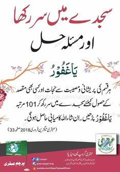 Muslim Love Quotes, Quran Quotes Love, Quran Quotes Inspirational, Ali Quotes, Islamic Love Quotes, Religious Quotes, Photo Quotes, Islamic Phrases, Islamic Messages