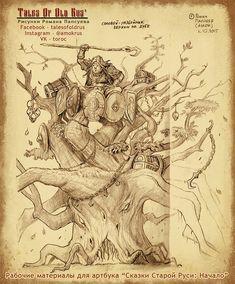 """Артбук """"Сказки Старой Руси: Начало"""" (рабочие материалы)"""