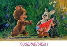Поздравляем! Рисунок художника Зарубина с днем рождения.. Открытка по теме советские , художник Зарубин , детям , мишка