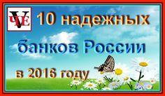 10 надежных банков России в 2016 году. Рейтинг.