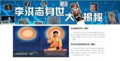 kaiwind: 李洪志身世大揭秘