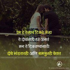 Latest Marathi Status for Whatsapp - Whatsapp Status Love And Trust Quotes, Beautiful Love Quotes, Love Quotes With Images, Quotes About Love And Relationships, Cute Love Quotes, Relationship Quotes, Life Quotes, Qoutes, Quotes Images