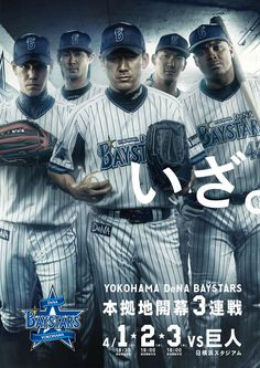_p3_02_2 Web Design, Japan Design, Sports Marketing, Guerilla Marketing, Ad Sports, Sports Brands, Yokohama Dena Baystars, Sports Graphics, Sports Images