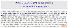 표준어 13개 추가 인정, '허접하다' '개기다' 표준말인가 보니…'어라?'    '표준어 13개 추가 인정'  '삐지다' '놀잇감' '속앓이'...