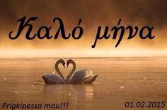 Kalo Mina Mina, Greek Quotes, Good Morning, Positive Quotes, Verses, Diy And Crafts, Thankful, Place Card Holders, Seasons