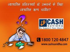 व्यापारिक प्रतिस्पर्धा से उभरने के लिए ऋण चाहिए तो कैश सुविधा (Cash Suvidha) से संपर्क करें |
