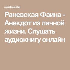 Раневская Фаина - Анекдот из личной жизни. Слушать аудиокнигу онлайн