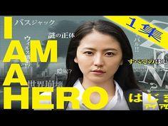 請叫我英雄 開戰之日 第1集 I Am a Hero Ep1 - YouTube