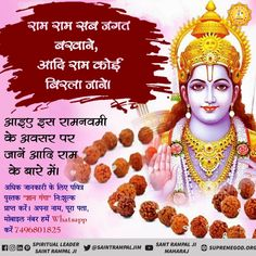 ram navmi wishes in hindi Ram Navmi, Happy Ram Navami, Womens Day Quotes, Shri Guru Granth Sahib, Blonde Pixie Cuts, Happy Wishes, Books To Read Online, Fashion Quotes, Happy Quotes