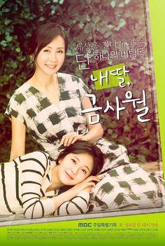 My Daughter, Geum Sa Wol 04