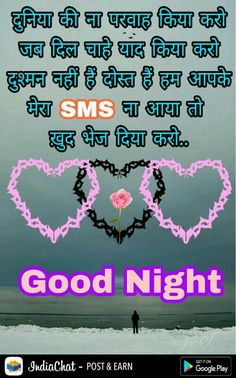 Good Night Messages, Good Night Quotes, Hindi Quotes, Qoutes, Good Morning Massage, Blur Background In Photoshop, Colour Splash, Good Night Image, Hindus