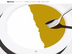 無印良品のカレー。|MUJI無印良品 / webデザイナーのためのギャラリー・サイトリンク集 / 1GUU