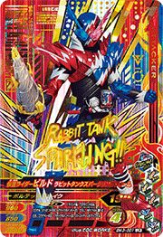Kamen Rider Wizard, Kamen Rider Series, Tacker, Cute Japanese, Card Games, Hero, Anime, Cards, Dragons