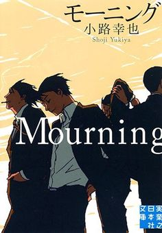 モーニング Mourning (実業之日本社文庫) 小路 幸也 http://www.amazon.co.jp/dp/4408550205/ref=cm_sw_r_pi_dp_HuiYub05TV8HV