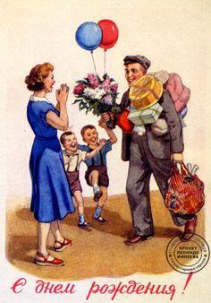 Советская открытка с днем рождения