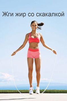 Прыжки со скакалкой помогут бытро #похудеть. Минус 2 г в неделю, 8 кг в месяц. Самый недорогой и эффективный тренажер. Bikinis, Swimwear, Fashion, Bathing Suits, Moda, Swimsuits, Fashion Styles, Bikini, Bikini Tops