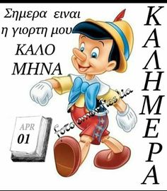 Happy Birthday Wishes Quotes, New Month, Good Morning Good Night, Greek Quotes, Mornings, My Love, Cards, Fictional Characters, Good Morning