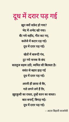 अटलबिहारी वाजपेयी #poem #hindi #words #legend #positive