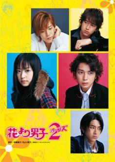 Hana Yori Dango Season 2