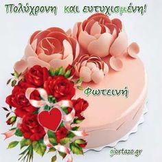 Φώτης Φωτεινή Χρόνια Πολλά giortazo Name Day, Decoupage, Birthday Cake, Desserts, Food, Tailgate Desserts, Deserts, Saint Name Day, Birthday Cakes