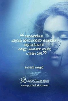 Photography quotes memories love words New ideas Well Said Quotes, True Quotes, Book Quotes, Love Quotes In Malayalam, Quotes About Photography, Food Photography, Heart Touching Love Quotes, Literature Quotes, Memories Quotes