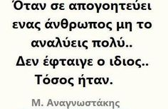 Greek Words, Greek Quotes, Say Something, English Quotes, Best Quotes, Wisdom, Greeks, Humor, Motivation