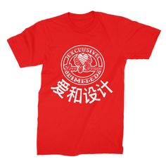 Lucky Chinese Lov... - click through http://loveanddesign.com/products/lucky-chinese-love-and-design-brand-in-red-unisex-fine-jersey-t-shirt?utm_campaign=social_autopilot&utm_source=pin&utm_medium=pin