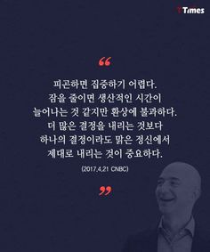 Why gates wash dishes at night? Wise Quotes, Famous Quotes, Inspirational Quotes, Blessing Words, Korean Quotes, Learn Korean, Life Words, Self Improvement Tips, Better Life