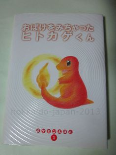 Pokemon Charmander Hitokage Picture Illustrated Book Pocket Monsters JAPAN F/S