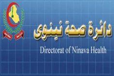 صحة نينوى:الوضع في الموصل وعموم المحافظة طبيعي بالنسبة لانتشار الإنفلونزا الوبائية