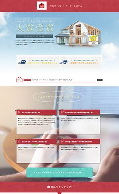 アエラ・パートナーズ・システム | Web Design Clip [L] 【ランディングページWebデザインクリップ】