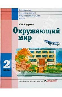 Дидактический материал комисарова по русскому языку 2 класс упражнение 111 выполнить задание скачать книгу