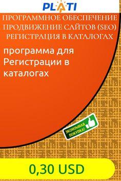 Модификация xrumer 5.0 для регистраций в ката регистрация в каталогах Еманжелинск