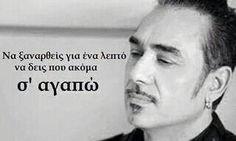 Κ απ´τη ζωή μου παραπάνω... Greek Love Quotes, Amazing Songs, Greek Words, English Quotes, Looking Back, Song Lyrics, Just Love, No Response, How Are You Feeling