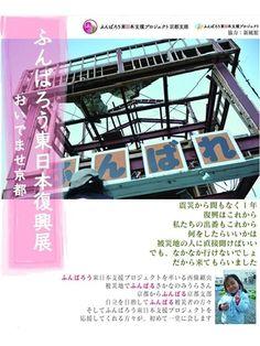 京都で「ふんばろう東日本復興展」-被災者とプロジェクト支援者が一堂に(写真ニュース) - 烏丸経済新聞