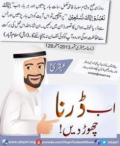Duaa Islam, Islam Hadith, Allah Islam, Islam Quran, Alhamdulillah, Prayer Verses, Quran Verses, Quran Quotes, Islamic Page