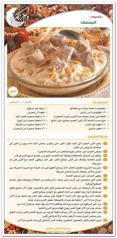 مفاجاة..على ابواب رمضان ( كتاب وعلى رزقك أفطرت ) Lebanese Recipes, Turkish Recipes, Arabian Food, Egyptian Food, Good Food, Yummy Food, Ramadan Recipes, Cooking Recipes, Snack Recipes