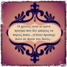 Αποτέλεσμα εικόνας για στιχακια αγαπης για αφιερωση Sarcastic Quotes, Qoutes, Funny Quotes, Life Quotes, Greek Quotes, Puns, Wise Words, Best Quotes, Affirmations